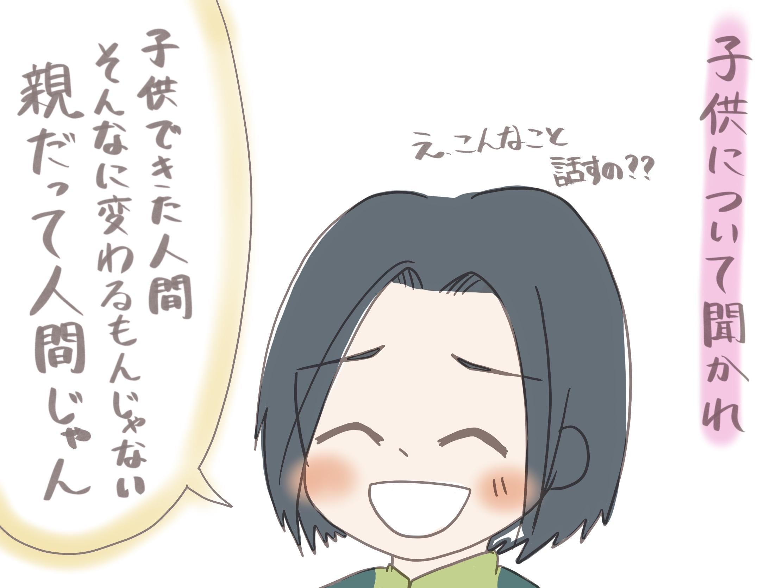 「宇多田ヒカルの母親論」の3枚目
