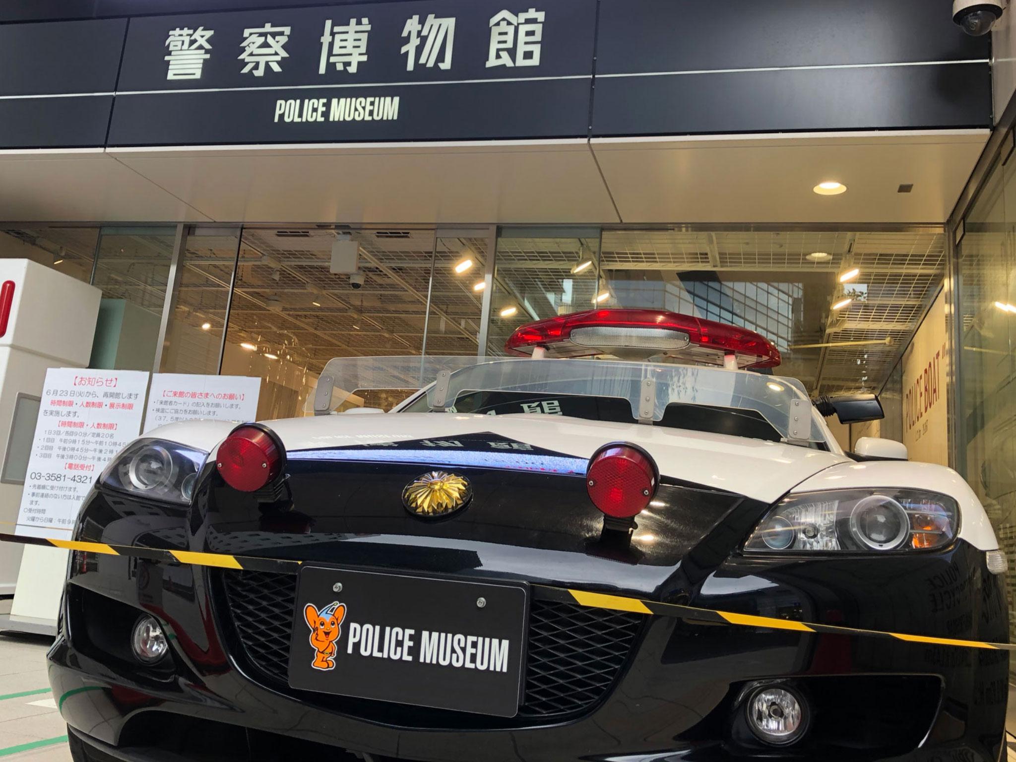 警察博物館入り口
