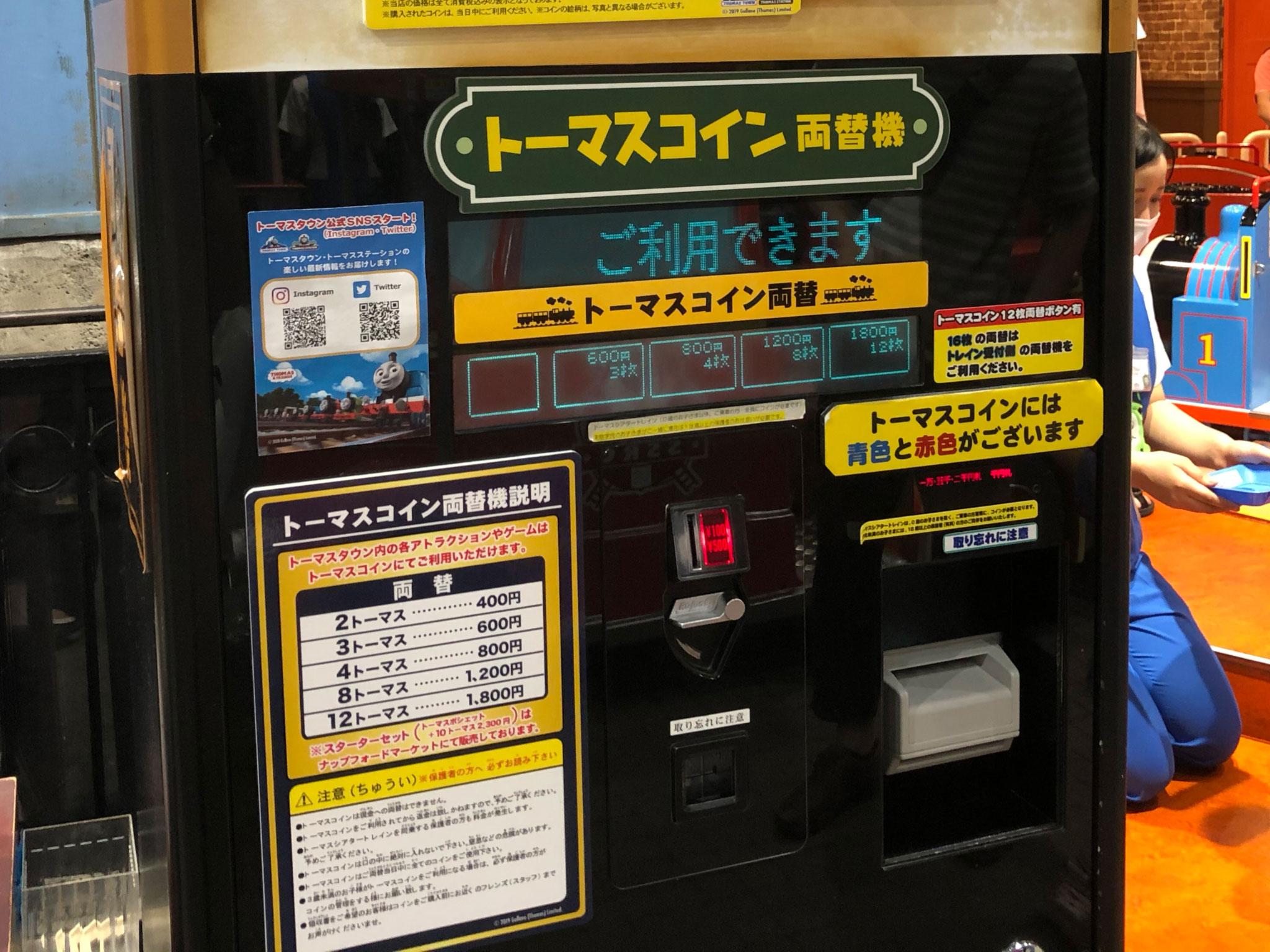 トーマスタウンのトーマスコイン両替機