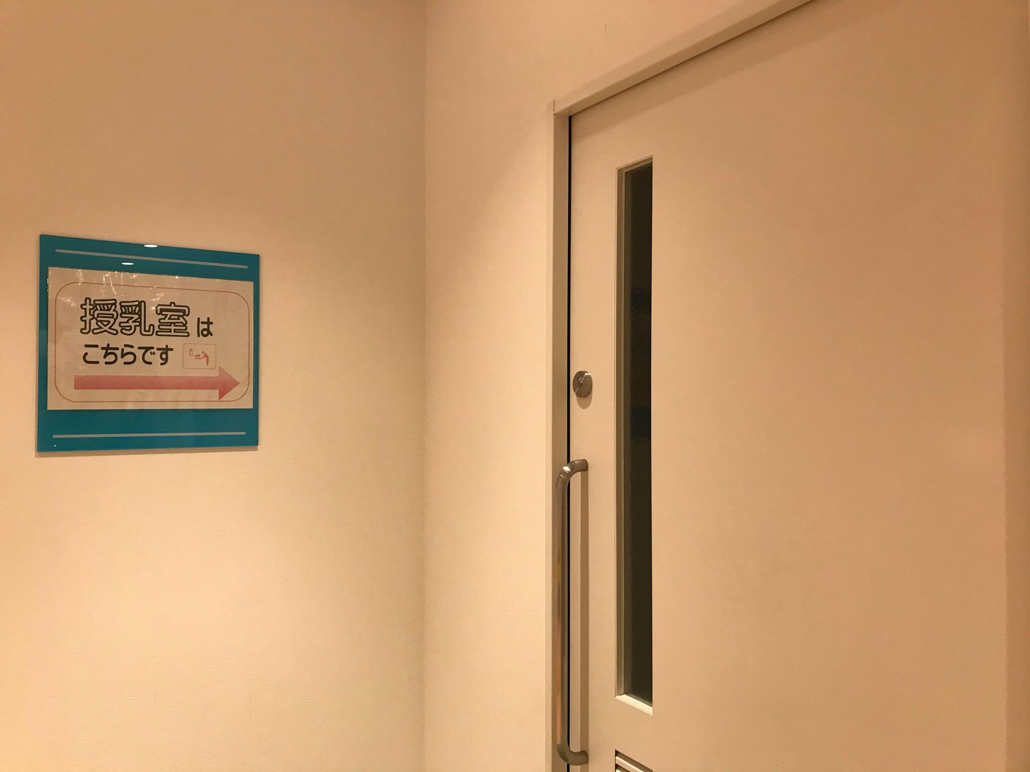 警察博物館にある授乳室